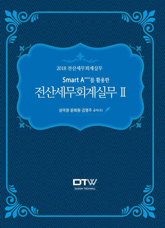 2018 전산세무회계실무Ⅱ