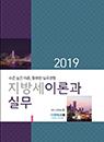 2019 지방세 이론과 실무