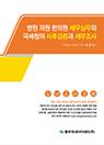 병원 의원 한의원 세무실무와 국세청의 사후검증과 세무조사