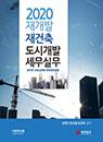 2020 재개발·재건축·도시개발 세무실무